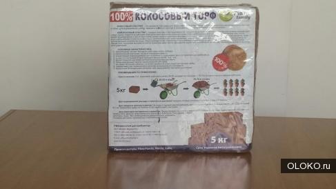 Кокосовый торф 5 кг и 100 г из Индии.