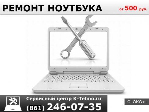 Ремонт MacBook. Краснодар.