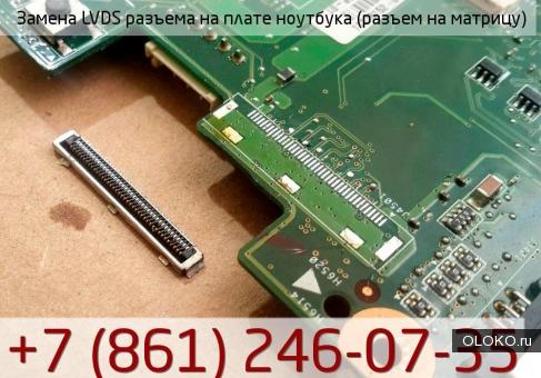 Замена LVDS разъема на плате ноутбука.