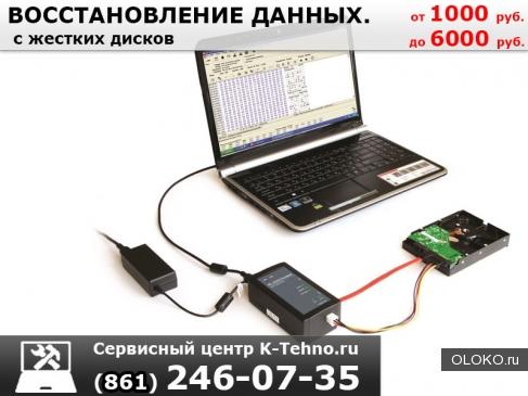 Восстановление данных с жестких дисков. Краснодар.
