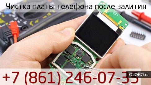 Чистка платы телефона после залития в Краснодаре.