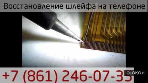 Восстановление шлейфа на телефоне в Краснодаре.