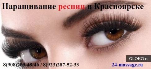 Наращивание ресниц в Красноярске от 1600 руб.