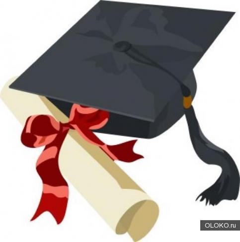 Дипломы на заказ в Ставрополе.