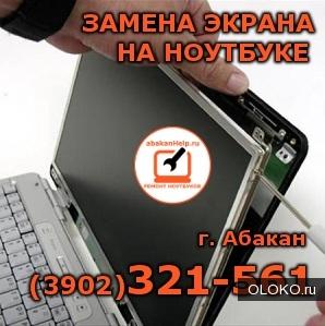 Замена матрицы, экрана ноутбука в Абaкане 32-15-61.