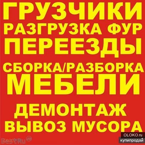 Грузчики Родиона в Красноярске.