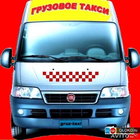 Такси грузовое Родион в Красноярске.