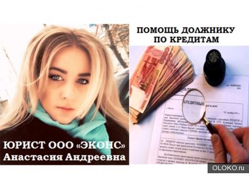 Юридическая помощь должнику МФО.