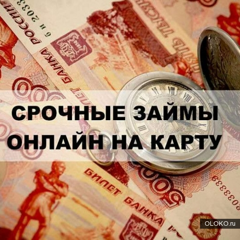 Займ на карту за час по всей России без огромных процентов..