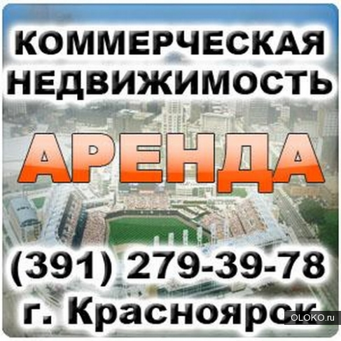 АВV-24. Агентство недвижимоcти. Продажа и аренда офисных помещений в Красноярске..
