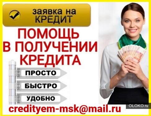 Если банки не кредитуют поможем мы Работаем с кризисными ситуациями.