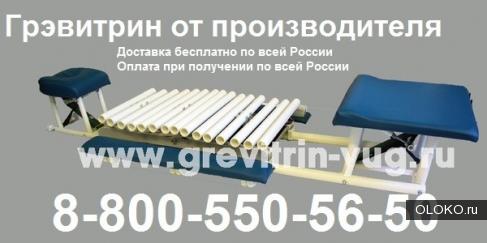 Тренажер Грэвитрин-Комфорт плюс купить-заказать для лечения позвоночника и массажа спины цена.