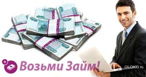 Займы, деньги в долг от частной финансовой организации.