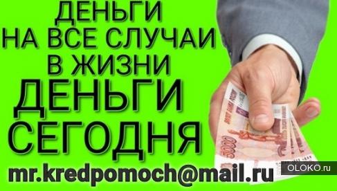 Помогу взять кредит со 100 гарантией, реальная помощь от банкира.